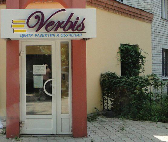 Verbis детский развивающий центр