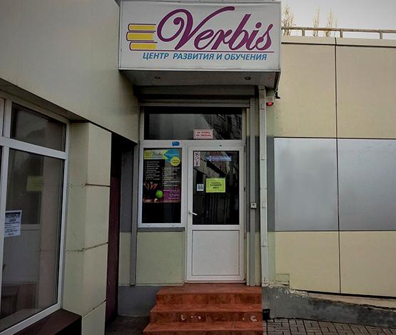 Центр развития и обучения Verbis