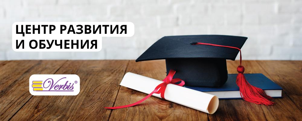 центр развития и обучения в Воронеже Verbis