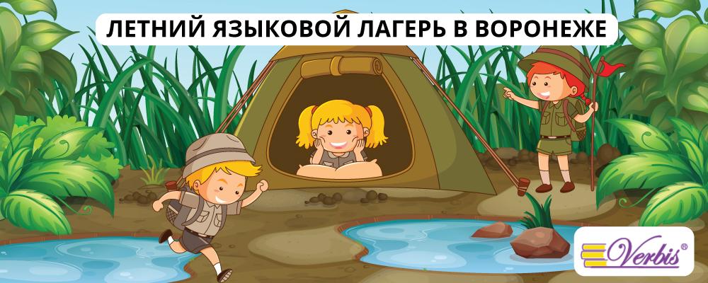 Причины поехать в детский летний языковой лагерь