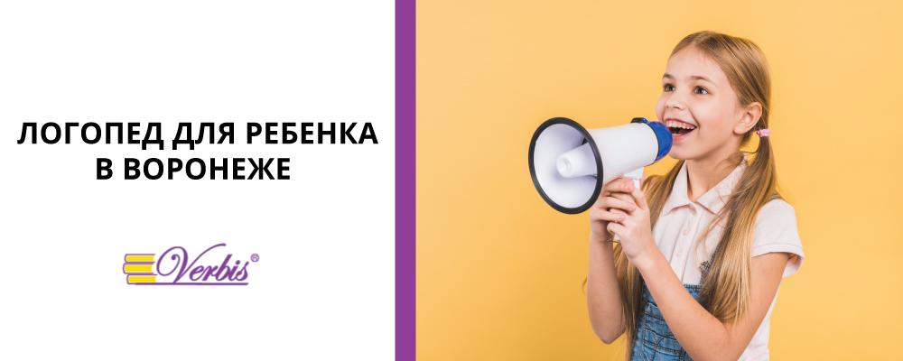 Логопед для ребенка в Воронеже