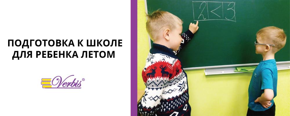 Подготовка к школе летом для ребенка в Воронеже