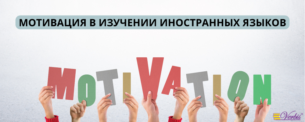 Мотивация в изучении иностранных языков