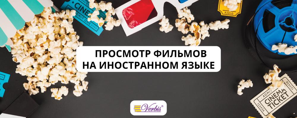 Просмотр фильмов на иностранном языке