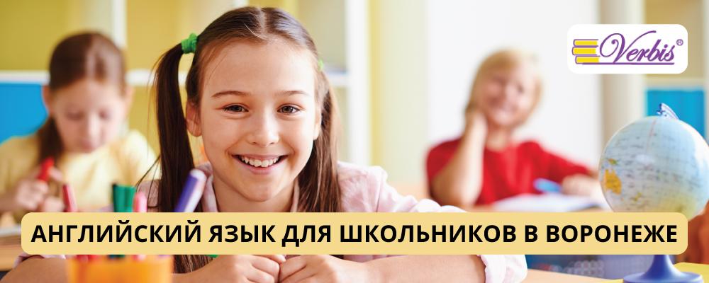 Курсы английского языка для детей и школьников в Воронеже