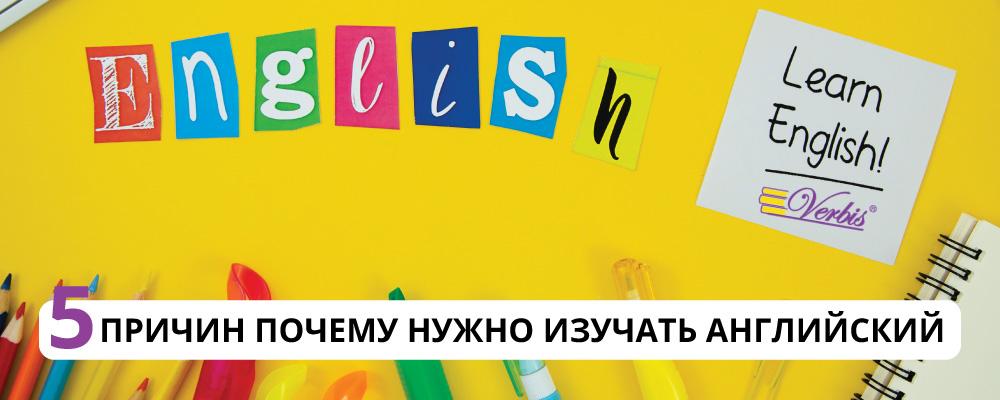 5-prichin-pochemy-nuzhno-izuchat-angliyskiy