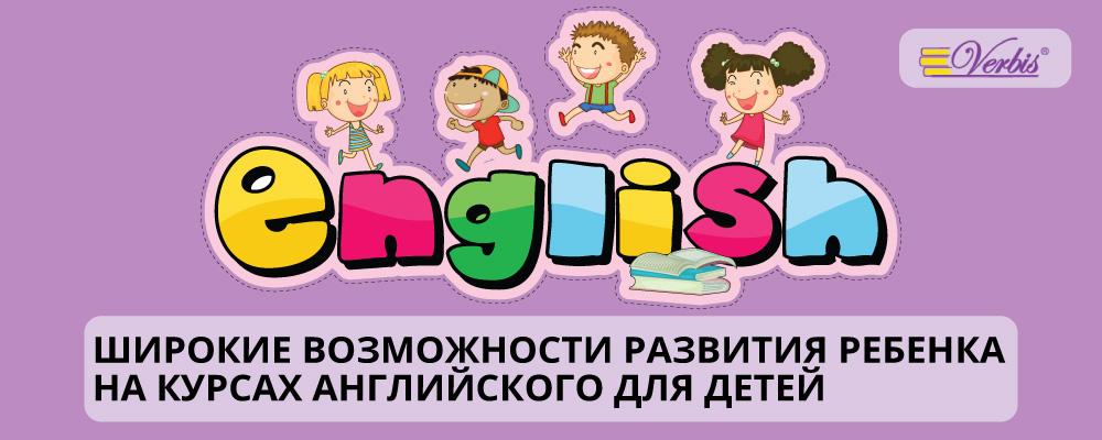 Широкие возможности для развития ребенка на курсах английского для детей