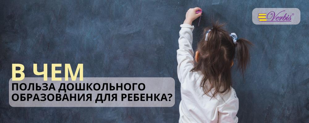 v-chem-polza-doshkolnogo-obrazovania