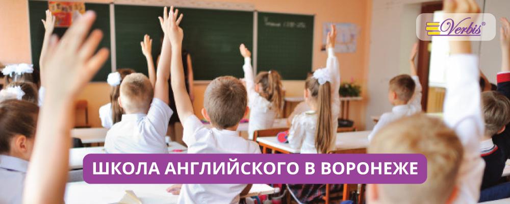 Школа английского в Воронеже