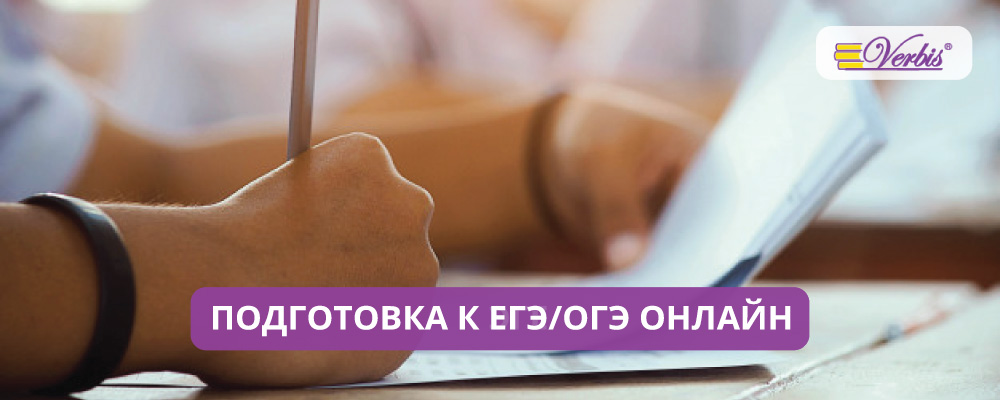 Подготовка к ЕГЭ/ ОГЭ онлайн