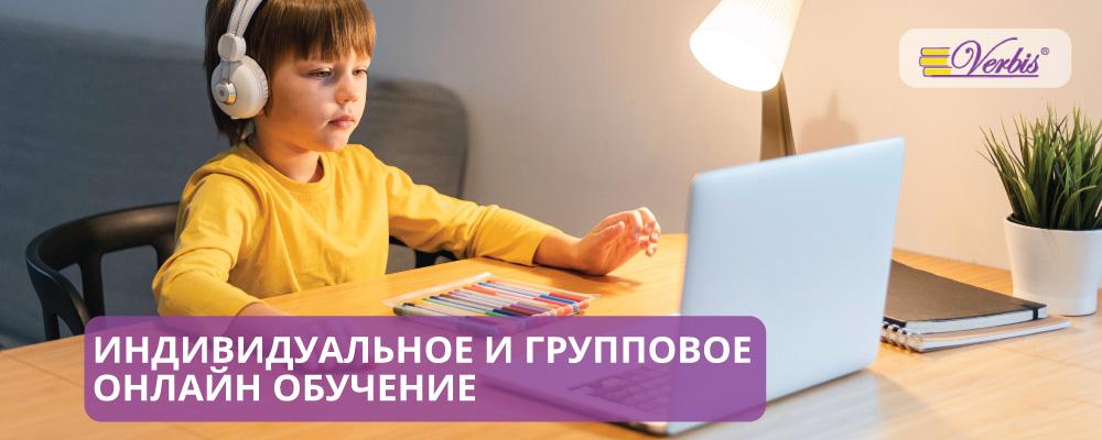 Индивидуальное и групповое онлайн обучение