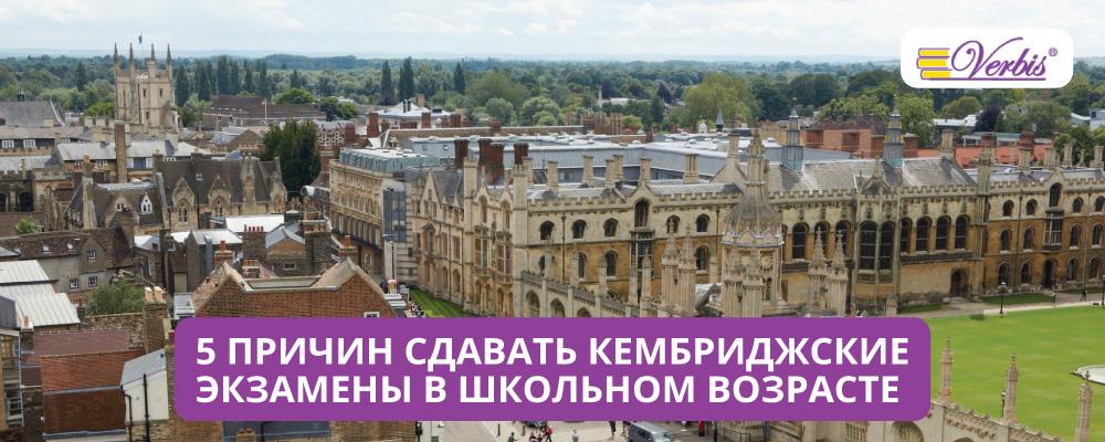 5 причин сдавать Кембриджские экзамены в школьном возрасте