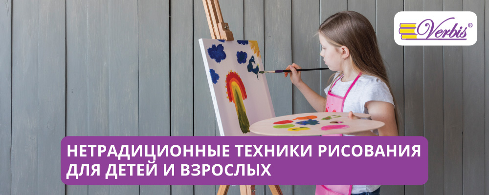Нетрадиционные техники рисования для детей и взрослых