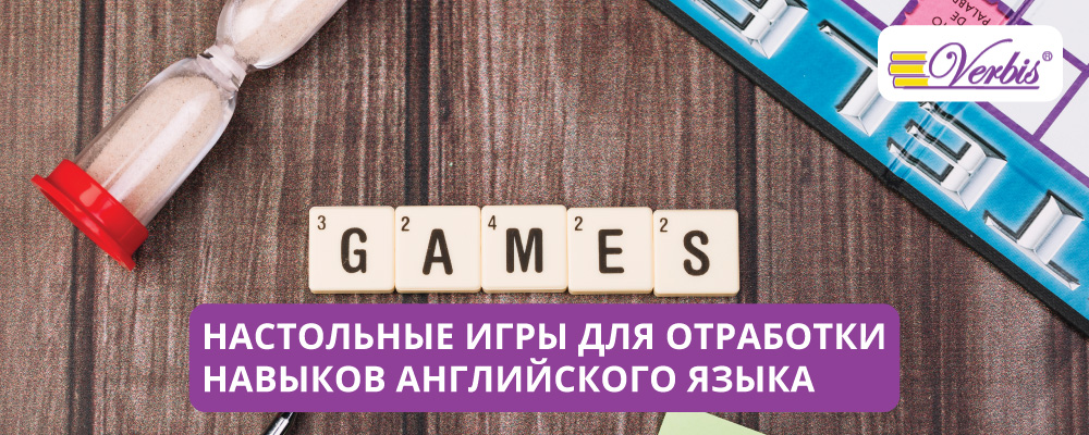 Настольные игры для отработки навыков английского языка