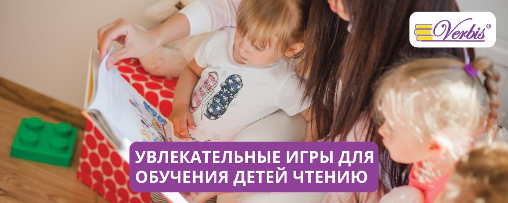 игры обучение детей чтению