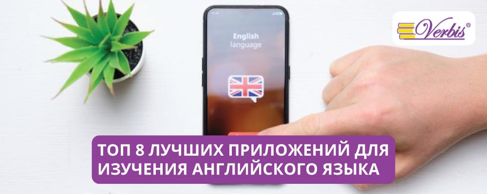 Топ 8 лучших приложений для изучения английского языка